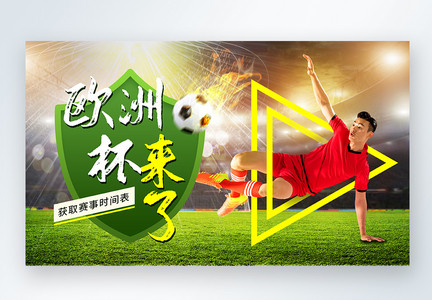 欧洲杯web首屏banner设计图片