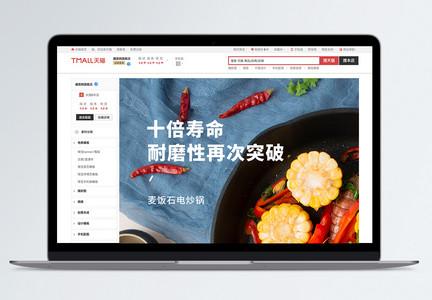 厨房炒锅家居类型电商详情页设计图片