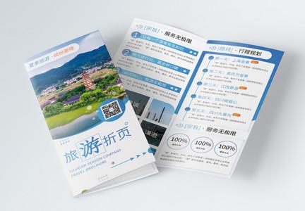 简约时尚旅游季旅游二折页模板图片