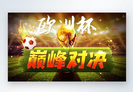 欧洲杯巅峰对决热血web首屏banner设计图片