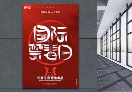 红色简约国际禁毒日公益宣传海报模板图片