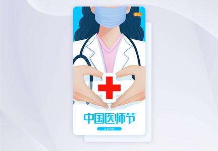 UI设计中国医师节APP闪屏页设计图片