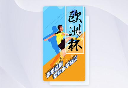 欧洲杯ui设计闪屏启动页设计图片