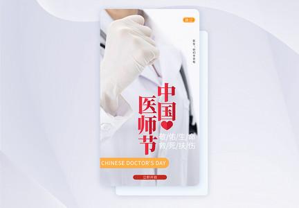 UI设计现代中国医师节APP闪屏页设计图片