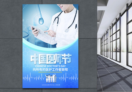 蓝色简约中国医师节宣传海报设计图片