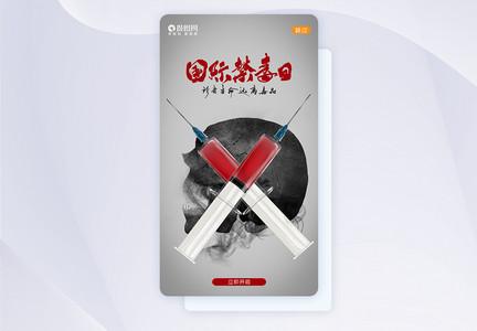 UI设计国际禁毒日APP闪屏页设计图片