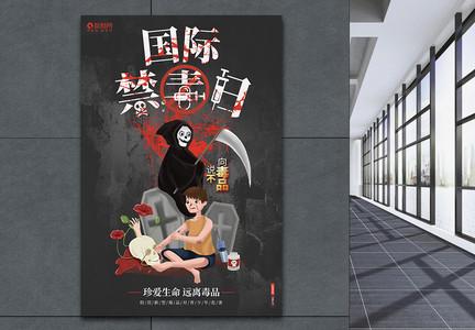 创意大气国际禁毒日公益宣传海报模板图片