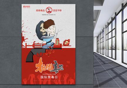 创意简约国际禁毒日公益宣传海报模板图片