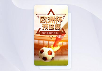 欧洲杯运动热血手机app闪屏设计图片