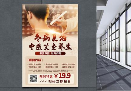 冬病夏治中医艾灸套餐促销海报图片