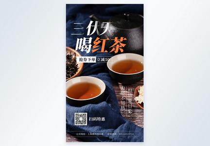 三伏天喝红茶摄影图海报图片