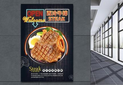 简约质感西冷牛排海报图片