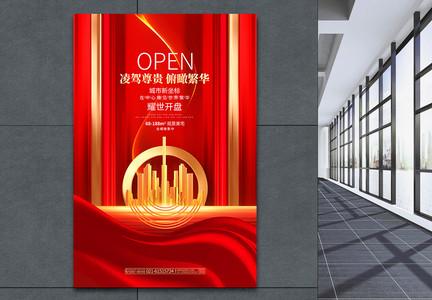 红色高端房地产开盘促销宣传海报设计模板图片