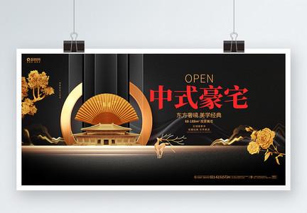 黑金大气新中式房地产开盘促销主视觉宣传展板设计图片