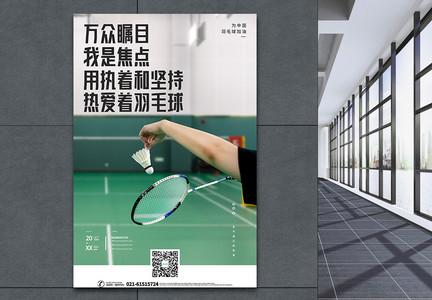 东京奥运会宣传海报设计图片