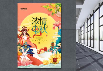 国潮中秋佳节浓情中秋国潮海报图片