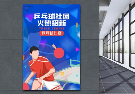 炫酷东京奥运会中国加油海报设计图片
