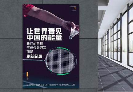 简约炫酷东京奥运会中国加油海报设计图片