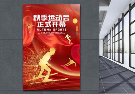 红色简约炫酷东京奥运会中国加油海报设计图片