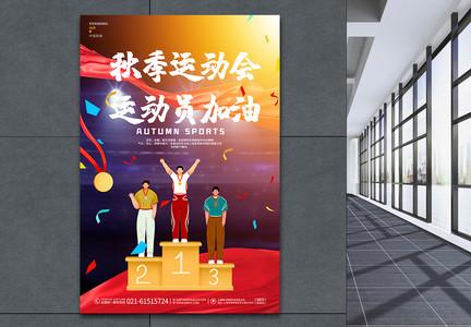 炫酷简约东京奥运会中国加油海报设计图片