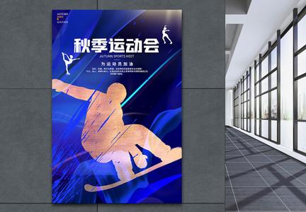 简约红色炫酷东京奥运会中国加油海报设计图片