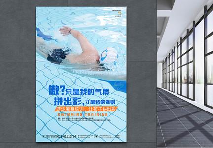 蓝色炫酷东京奥运会中国加油海报设计图片