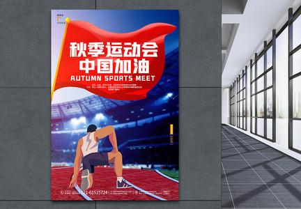 简约卡通炫酷东京奥运会中国加油海报设计图片