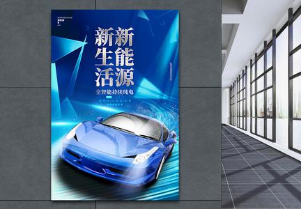 绚丽蓝色科技新能源汽车宣传海报设计图片