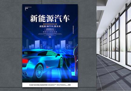 新能源汽车蓝色绚丽科技宣传海报设计图片
