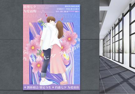 酸性金属风七夕情人节海报设计图片