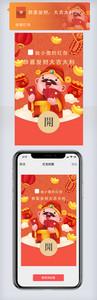 新年企业微信红包封面图片