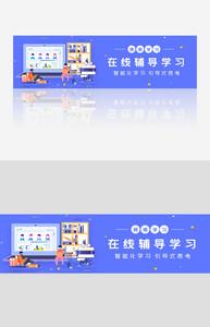 简洁在线学习网络教育banner图片