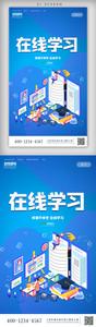 在线学习招聘问诊疫情肺炎app海报图片
