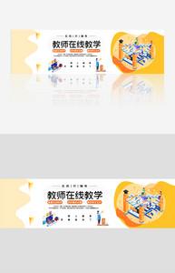 教师在线教学宣传banner图片