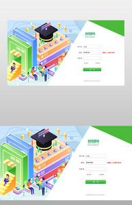 绿色我图网在线教育咨询平台登录页面图片