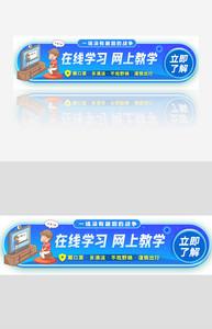 网络互联网在线学习banner图片