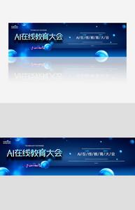 2020AI在线教育大会宣传banner图片