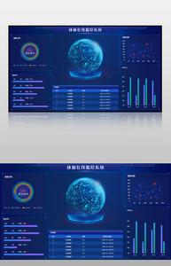 蓝色环保在线监控系统可视化界面图片