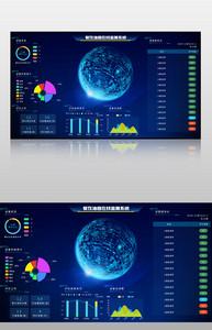 蓝色餐饮油烟在线监测可视化界面图片