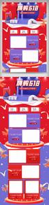 红蓝立体嗨购618电商首页图片
