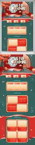 红色国潮C4D618年中购电商首页图片