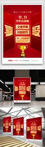 红金双十一促销交易喜报设计模板图片