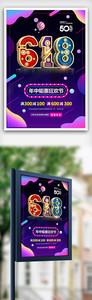 618网购狂欢节促销海报图片