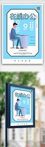 创意卡通风格抗击病毒在线办公户外海报展板图片