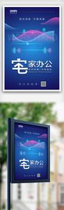 蓝色科技风在线办公抗疫海报图片