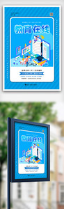 蓝色教育在线培训海报图片