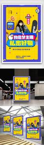 网红直播原创宣传海报模板设计图片