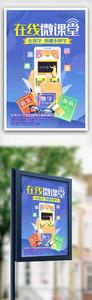 在线微课堂教育海报图片