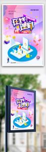 在线理财数据金融2.5D投资理财海报.psd图片