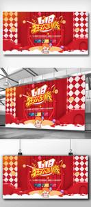 红色618商场促销狂欢购促销展板.psd图片